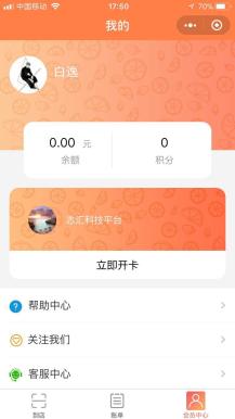 志汇-门店会员卡小程序4.8版本