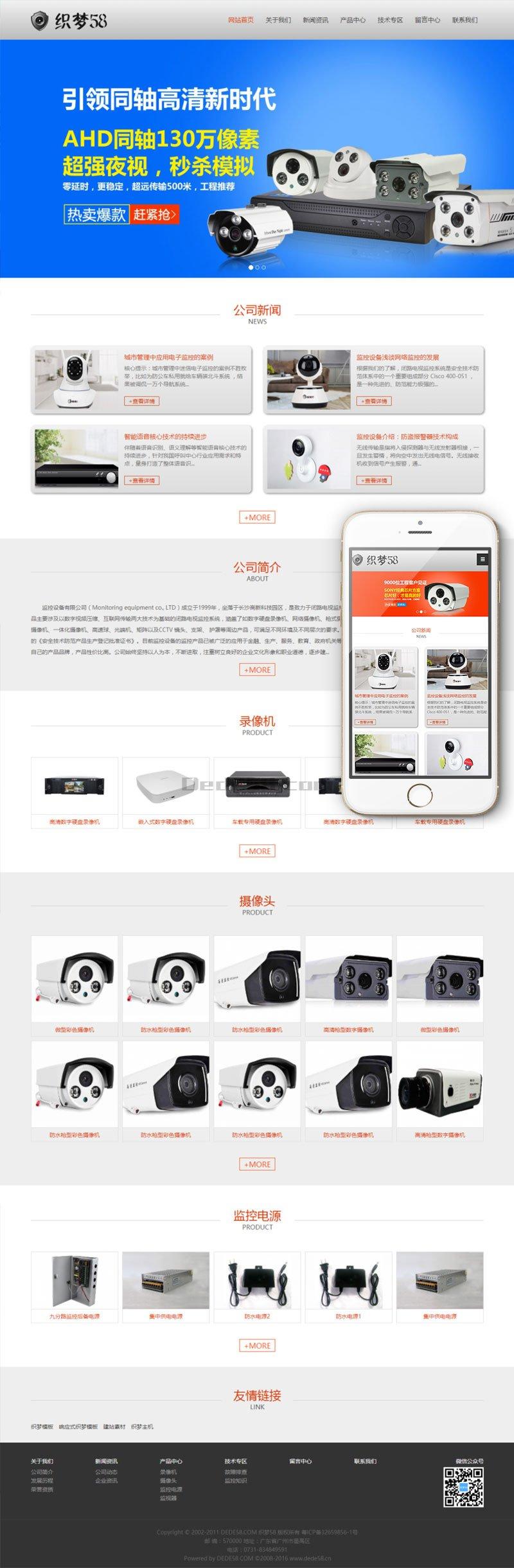 响应式监控类电子科技设备网站织梦模板(自适应各类移动设备)+利于SEO优化