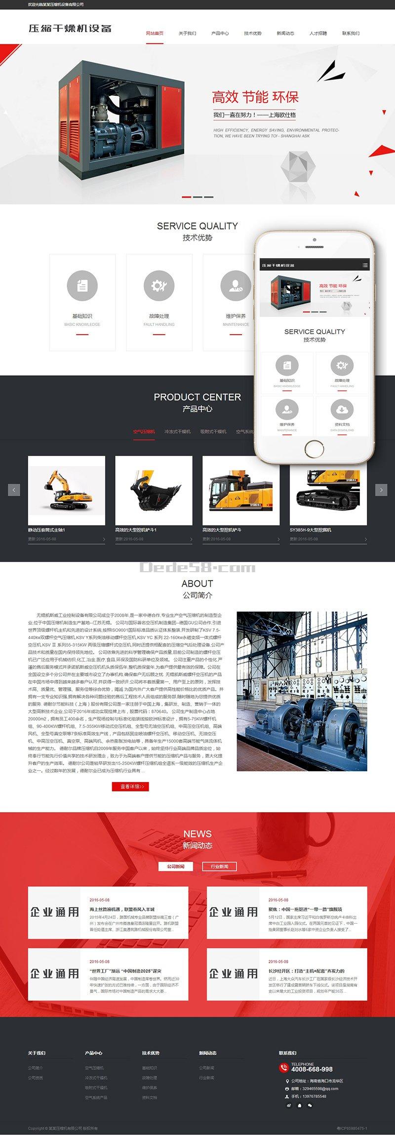 织梦dedecms响应式压缩干燥机设备类型网站织梦模板自适应手机端