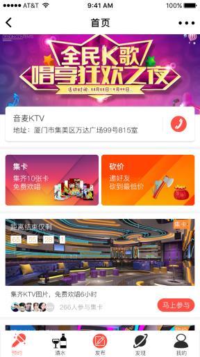 柚子KTV1.5.7版本小程序前后端,新增海报功能,优化细节