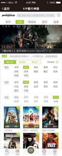 全网VIP视频电影免费看片神器 4.3.33版本