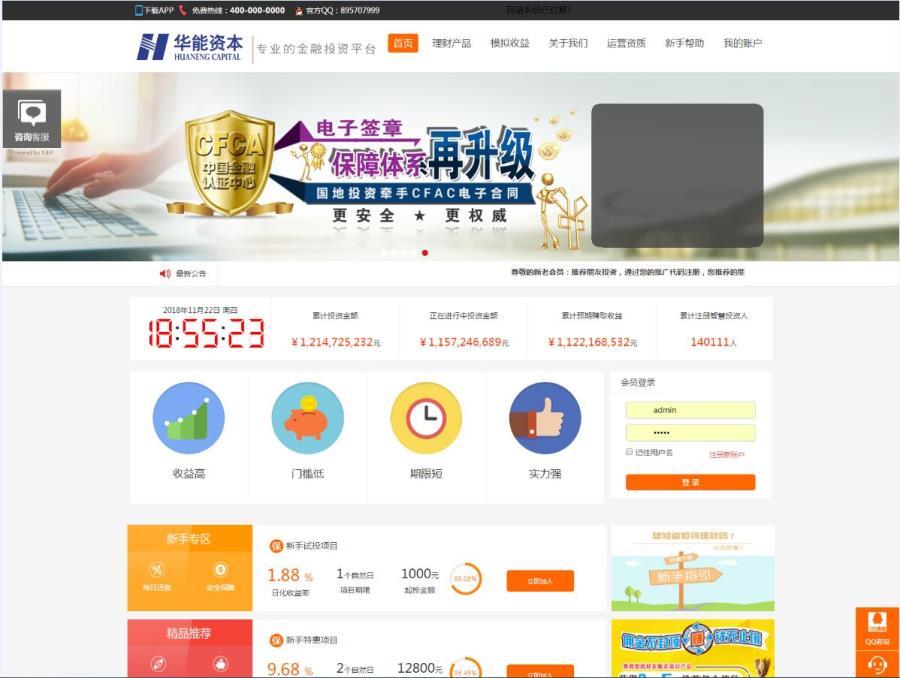 ASP源码大型投资理财网站源码,投资网站源码,投资理财系统,投资分红网站源码