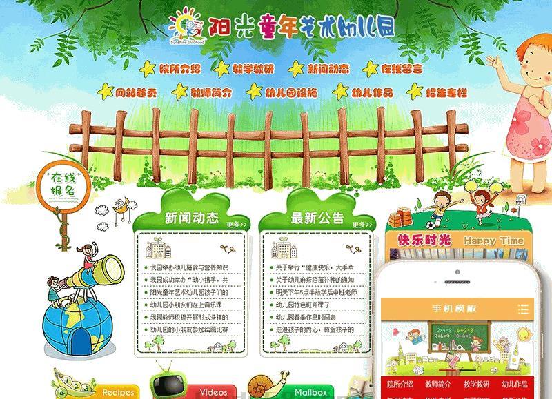 织梦dedecms清新绿色幼儿园学校培训班网站织梦模板(带手机端)+PC+移动端+利于SEO优化