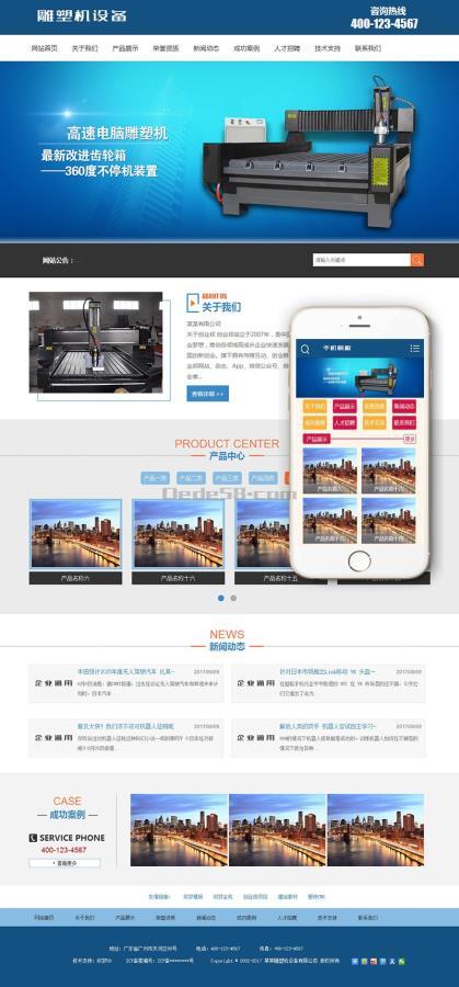 织梦dedecms模板雕塑机网站模板齿轮箱设备类网站织梦模板机械设备网站模板(带手机端)+PC+移动端+利于SEO优化