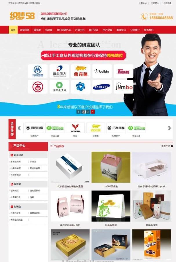 织梦模板营销型印刷品包装企业网站模板带测试数据(带手机端)+PC+wap+利于SEO优化