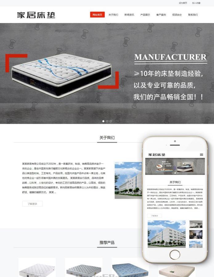 自响应式家居床垫定制类网站织梦模板(自适应手机端)+利于SEO优化