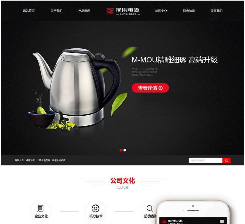 响应式家用电器热水壶设备网站织梦模板(带手机端)+利于SEO优化