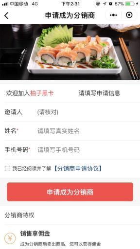 柚子黑卡分销1.0.7版本插件