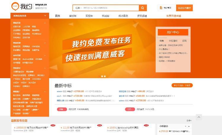 最新精仿猪八戒威客网站源码 ,代码全部开源,可二次开发
