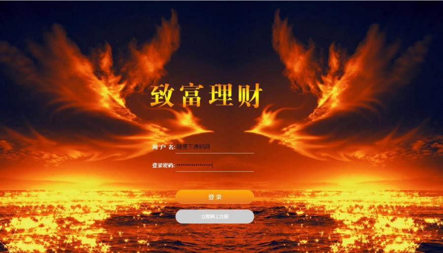 PHP金凤理财升级版聚祥国际理财投资复利分红,带手机版+电脑版