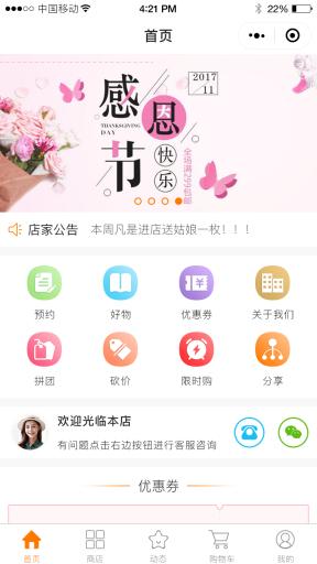 柚子门店微商城1.1.1门店营销版本小程序前端+后端