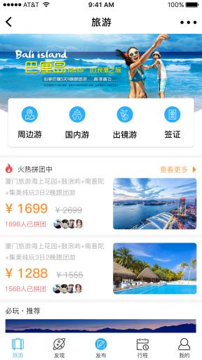 飞悦旅游小程序1.9.1版本前端+后端
