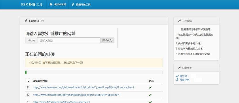 免费SEO优化源码,快速SEO优化源码,全自动免费外链,外链推广源码,外链工具源码,可批量增加外链
