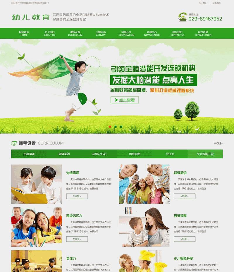 幼儿教育培训机构类织梦网站模板(带手机端)+PC+移动端+利于SEO优化