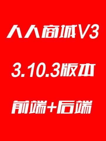人人商城V3 3.10.3版本+小程序前端+后端模块,带小程序使用教程
