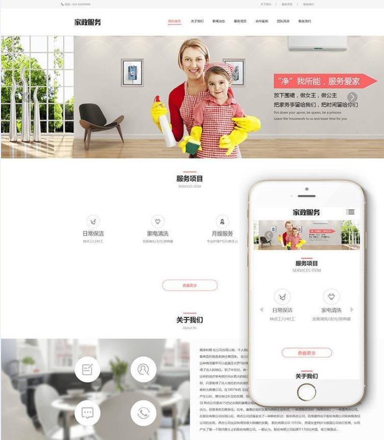 自适应手机端响应式搬家家政生活服务类网站织梦模板+PC+wap+利于SEO优化