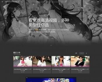 超炫X站苹果cmsV10 x黑色风格自适应模板 主要适用肉番视频