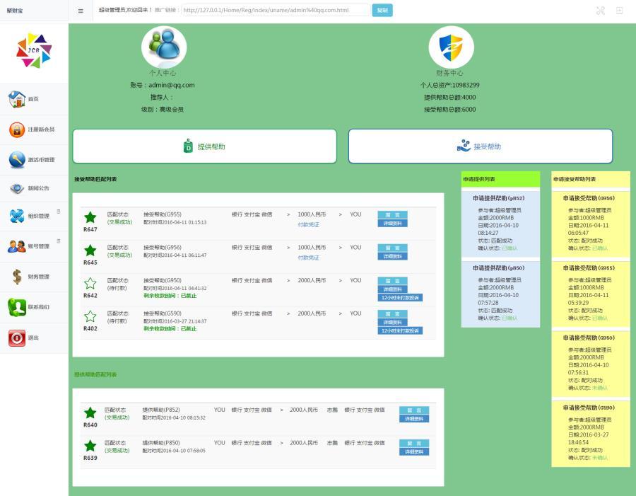 PHP聚财宝hz直销源码,带匹配功能,奖金管理,带激活码功能,后台带短信接口