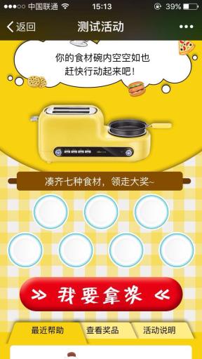 助力吸粉-收集食材1.1.9版本模块,发红包吸粉助力,线上线下店铺营销吸粉模块