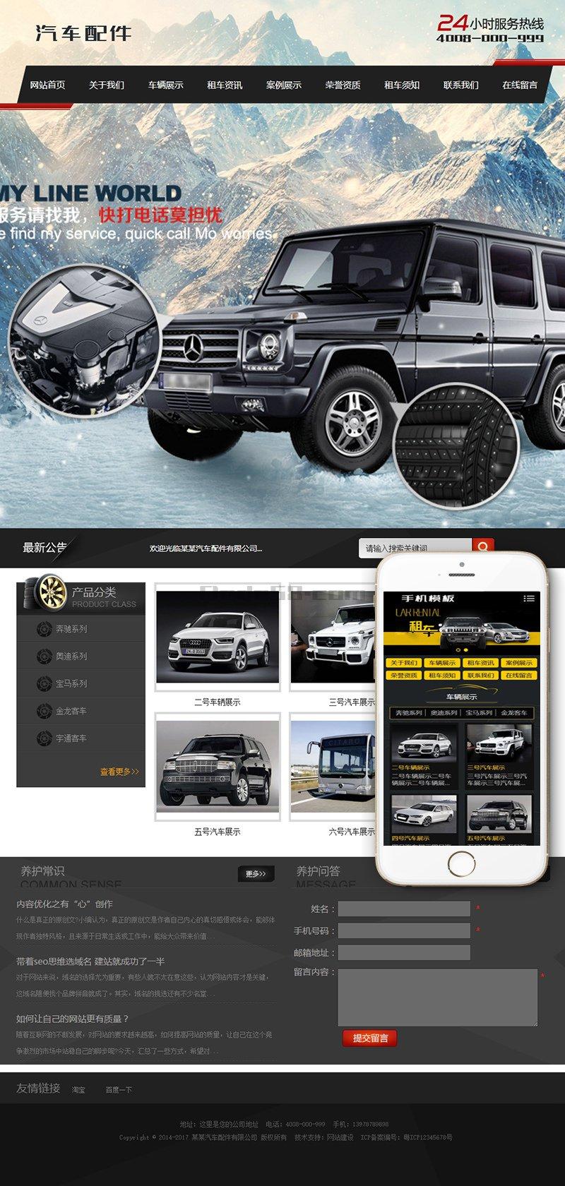 织梦dedecms模板汽车配件润滑油类(带手机端)+PC+移动端+利于SEO优化
