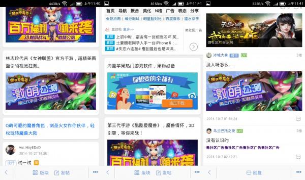 【西瓜】微社区广告 6.20150612版本,微社区添加广告利器。支持联盟广告