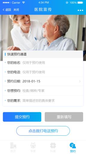 医疗宣传小程序 2.6.0版本,前端+后端,在线挂号咨询