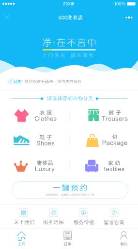 洗衣店小程序1.5.0版本,前端+后端,增加微信退款