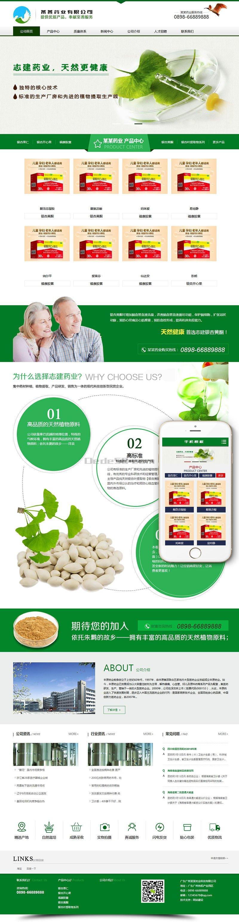 织梦dedecms模板营销型药品药业科技类网站织梦模板(带手机端)+PC+移动端+利于SEO优化
