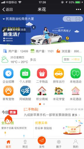 米花同城社区6.6.55破解版本,优化同城信息转发分享功能,优化拼团功能