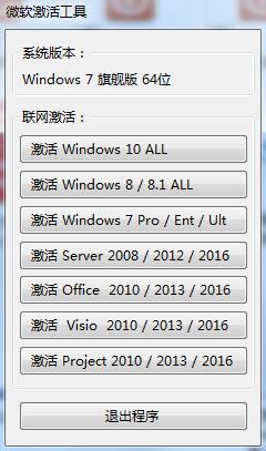 MicroKMS神龙版激工具 v18.10.06绿色去广告无后门版本