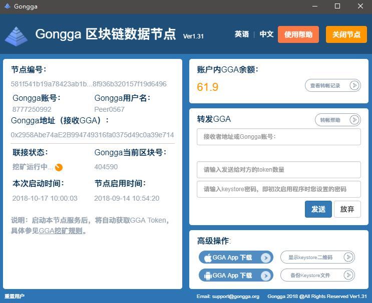 gongga区块链源码下载,数据节点网站源码下载,区块链系统源码