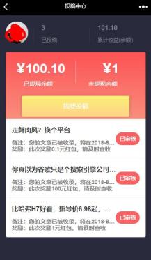 京西杂谈粉丝公众号文章投稿器1.0.4版本