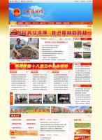PHPCMS V9红色大气政府部门网站模板,机关单位网站模板,UTF8版