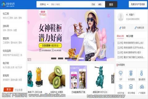 destoon7.0蓝色精美大型宽屏B2B行业门户网站模板,已做SEO优化
