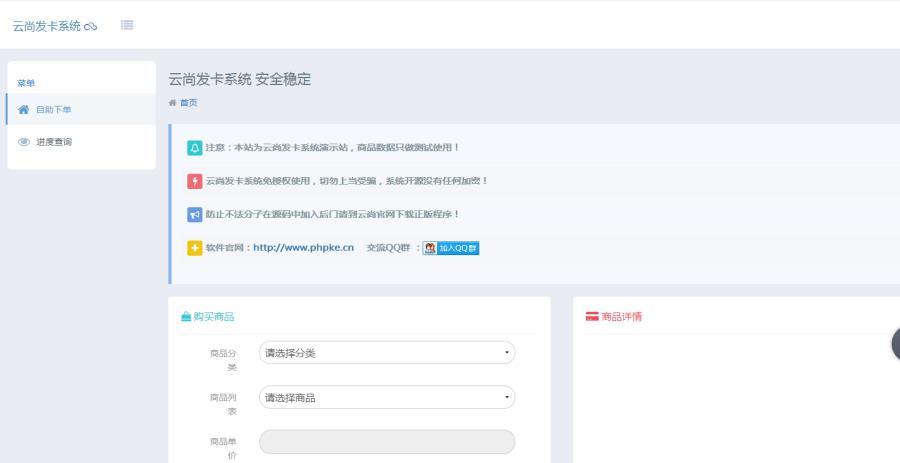 云尚发卡V1.5.7版本更新支持鲨鱼支付,官方支付宝,当面付支付