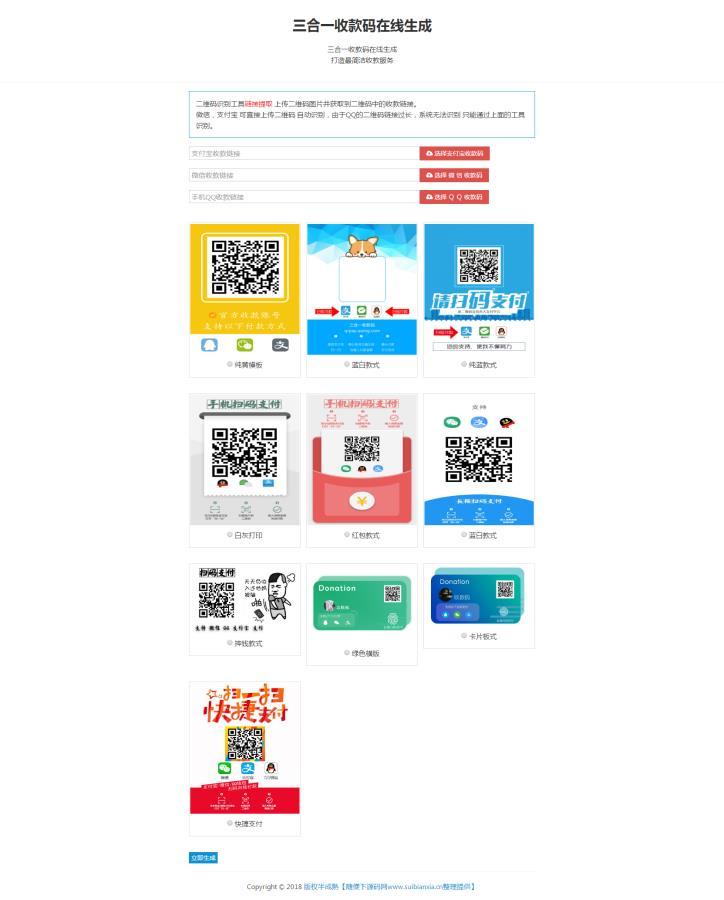 新款HTML在线生成支付宝,微信,QQ,三合一收款码源码,含多款模板