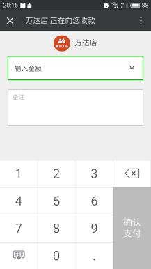 微信门店收款2.8版本原版模块