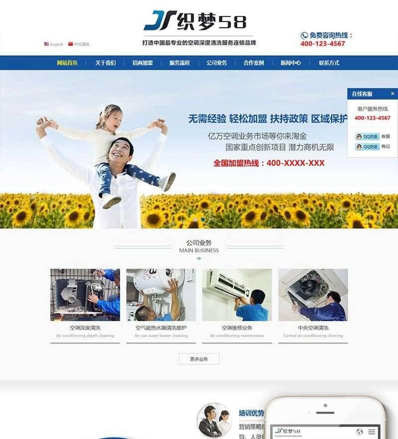 中英双语保洁环保消毒类响应式网站织梦模板源码带测试数据(自适应手机)+利于SEO优化