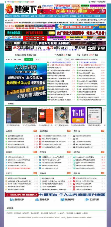 网钛PHP版绿色娱乐资源模板,QQ娱乐网模板
