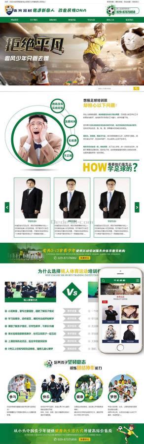 织梦dedecms营销型体育培训班体育器材类网站织梦模板(带手机端)+PC+移动端+利于SEO优化