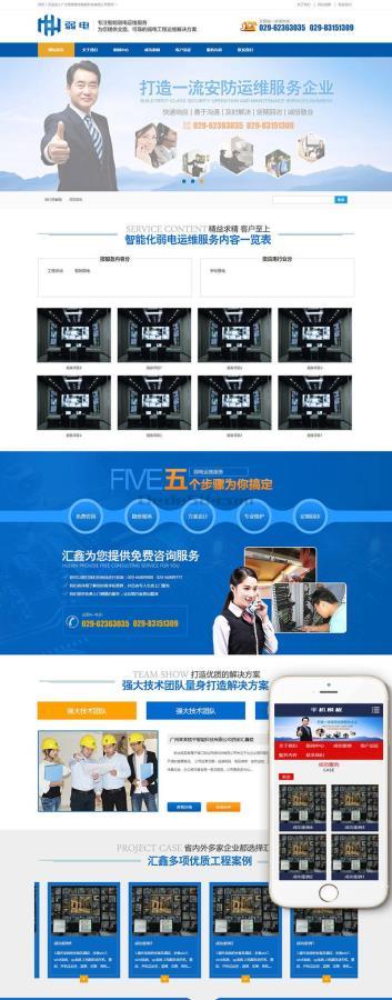织梦dedecms营销型安防监控楼宇智能电子科技类网站织梦模板+PC+移动端+利于SEO优化