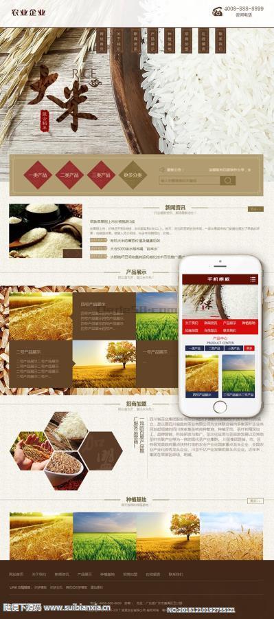织梦dedecms谷类大米农作物农业网站织梦模板(带手机端)+PC+移动端+利于SEO优化