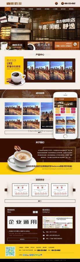 织梦dedecms咖啡奶茶食品餐饮店类网站织梦dedecms模板(带手机端)+PC+移动端+利于SEO优化