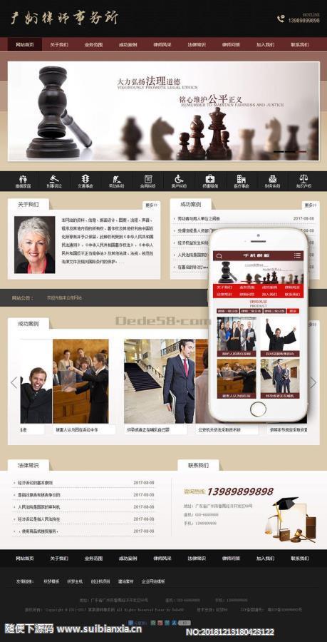 织梦dedecms律师事务所资讯类网站织梦模板(带手机端)+PC+移动端+利于SEO优化