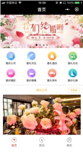 婚庆1.3.5版本小程序前端+后端婚庆行业平台,婚庆公司行业平台,支持商家入住