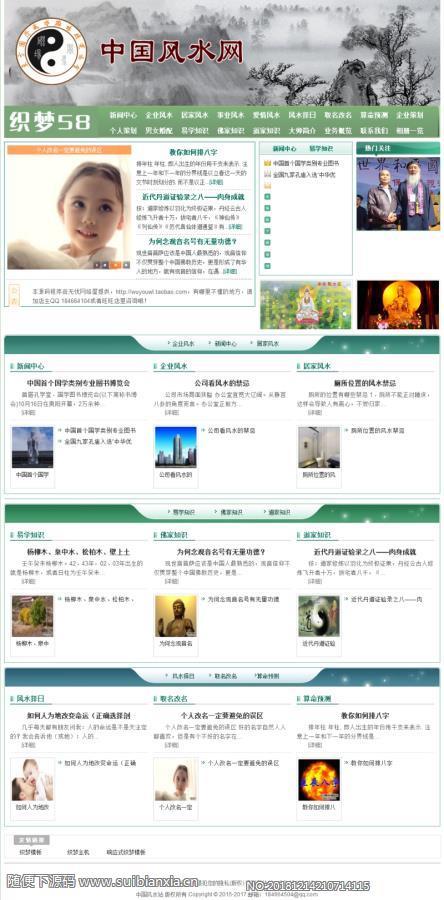 织梦Dedecms清爽风水算命模板,资讯类网站织梦dedecms模板