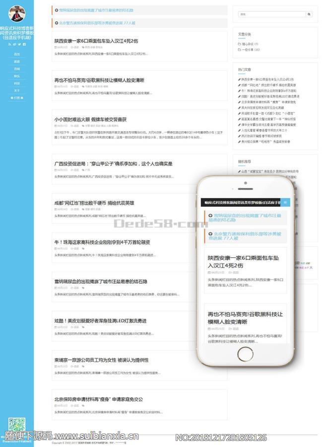 织梦dedecms自响应式科技博客新闻资讯类织梦模板(自适应手机端)+利于SEO优化,附带测试数据