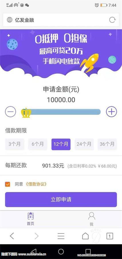 PHP紫色金融理财网贷系统,PHP仿给你花分期小额贷款系统源码