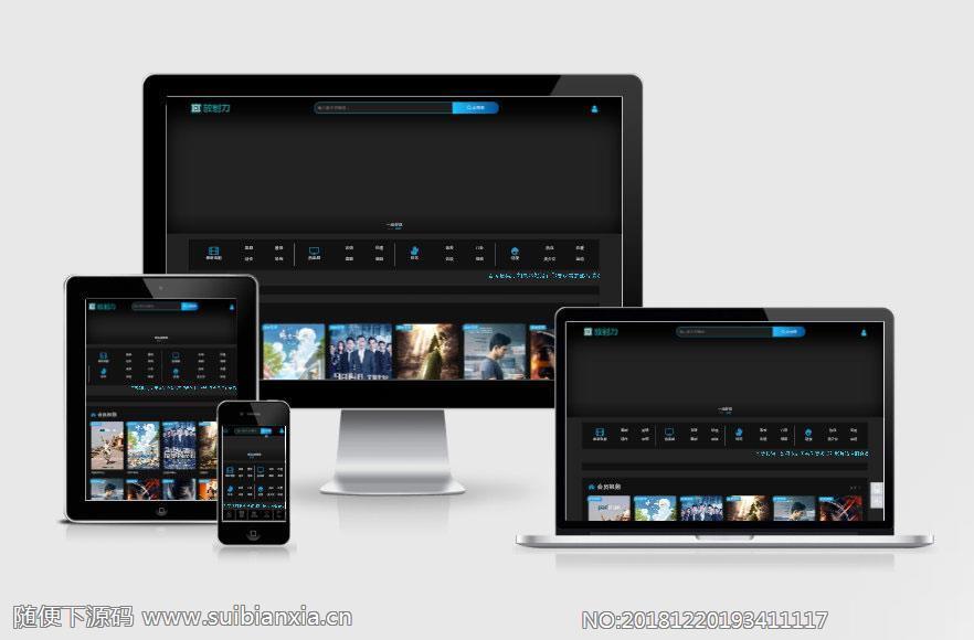 Freekan5.9版本热播电影影视系统源码完整安装包,完美修复众多BUG