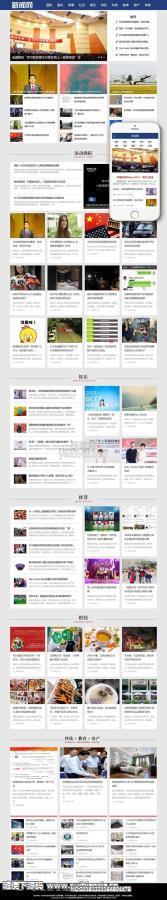 织梦Dedecms模板社会娱乐新闻网类网站织梦模板(带手机端)+PC+wap+利于SEO优化